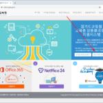 경기도교육청 상용클라우드 계정 만들고 오피스365, 한컴오피스 2018 설치하는 방법