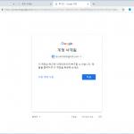 구글 계정 삭제(구글 회원 탈퇴) 하는 방법