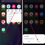 삼성 갤럭시 / 앱 삭제하는 방법