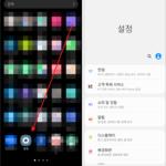 삼성 갤럭시 / 남아 있는 저장 용량 확인하는 방법