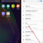 삼성 갤럭시 / 스마트폰 초기화하는 방법