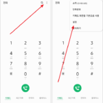 삼성 갤럭시 / 통화 자동 녹음 설정하는 방법