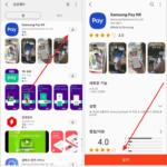 삼성 갤럭시 / 삼성 페이 앱 설치하는 방법