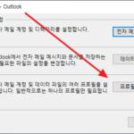 아웃룩 / 모든 메일 계정 삭제하는 방법