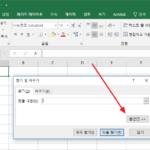 엑셀 / 통합 문서 모든 시트 대상으로 검색하는 방법