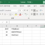 엑셀 / 함수 / YEAR, MONTH, DAY / 년, 월, 일 반환하는 함수