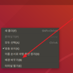 Ubuntu 18.04 / 해상도 변경하는 방법