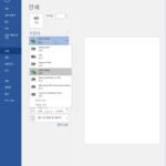 워드 / PDF로 변환하는 방법