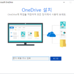 윈도우 10 / 원드라이브(OneDrive) 저장 폴더 변경하는 방법
