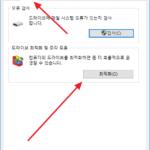 윈도우 10 / 디스크 조각 모음 하는 방법