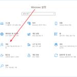 윈도우 10 / 부팅, 다시 시작할 때 종료하지 않았던 앱 열리지 않게 하는 방법