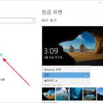 윈도우 10 / 잠금화면 배경 사진 변경하는 방법