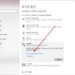 윈도우 10 / 보안 질문 업데이트(변경)하는 방법