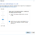 윈도우 10 / 사용자 계정 컨트롤 끄는 방법, 켜는 방법