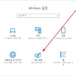 윈도우 10 / 시작 메뉴에 폴더 추가하는 방법