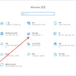 윈도우 10 / 시작 메뉴, 작업 표시줄에서 최근 사용한 파일 목록 지우는 방법