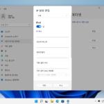 윈도우 11 / 네트워크 / 고정 IP 설정하는 방법