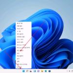 윈도우 11 / 마우스 포인터 크기 변경하는 두 가지 방법