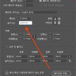 인디자인 / 페이지 크기 변경하는 방법