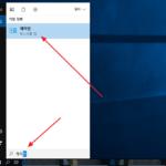 윈도우 10 / 제어판을 여는 세 가지 방법