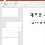 파워포인트 / 슬라이드 추가, 순서 변경, 레이아웃 변경, 복제, 삭제