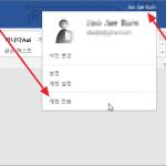 Microsoft Office / 마이크로소프트 계정에서 로그아웃하는 방법