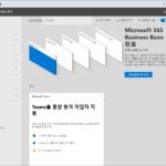 마이크로소프트 홈페이지에서 Microsoft 365 구입하는 방법