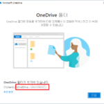 Microsoft 365 / OneDrive / 동기화 폴더 이름 변경하는 방법