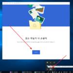 윈도우 10 / PC용 구글 드라이브 설치하는 방법
