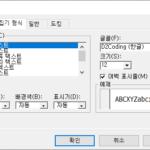 엑셀 / VBA / Visual Basic Editor 글꼴 변경하는 방법