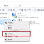 윈도우 10 / 네트워크 어댑터 삭제하는 방법