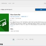 윈도우 10 / 엑스박스 게임 바(Xbox Game Bar) 열리지 않을 때 해결 방법
