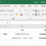 엑셀 / 함수 / CONCAT, CONCATENATE / 여러 텍스트를 하나로 합치는 함수
