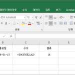 엑셀 / 함수 / DAYS / 두 날짜 사이의 일수를 반환하는 함수