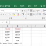 엑셀 / 함수 / IRR / 내부수익률 계산하는 함수