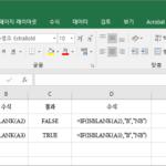 엑셀 / 함수 / ISBLANK / 빈 셀인지 확인하는 함수