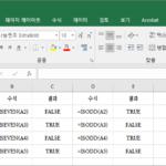 엑셀 / 함수 / ISEVEN, ISODD / 짝수인지 홀수인지 확인하는 함수