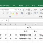 엑셀 / 함수 / LARGE, SMALL / k번째로 큰 값, 작은 값 구하는 함수