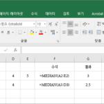 엑셀 / 함수 / MEDIAN / 중앙값(중간값) 구하는 함수