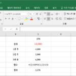 엑셀 / 함수 / NPV / 순현재가치 계산하는 함수
