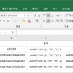 엑셀 / 함수 / SUBSTITUTE / 문자열 바꾸기