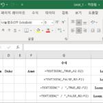엑셀 / 함수 / TEXTJOIN / 여러 텍스트를 하나로 합치는 함수