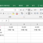 엑셀 / 함수 / XIRR / 비정기적인 현금 흐름의 내부수익률 계산하는 함수