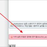 phpMyAdmin / 이제 설정 파일은 암호화 문자열(blowfish_secret)을 필요로 합니다.