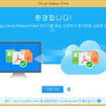시놀로지 NAS / 클라우드 스테이션(Cloud Station)으로 PC와 NAS 동기화하기
